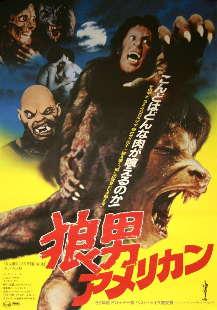 AmericanWerewolfInJapan