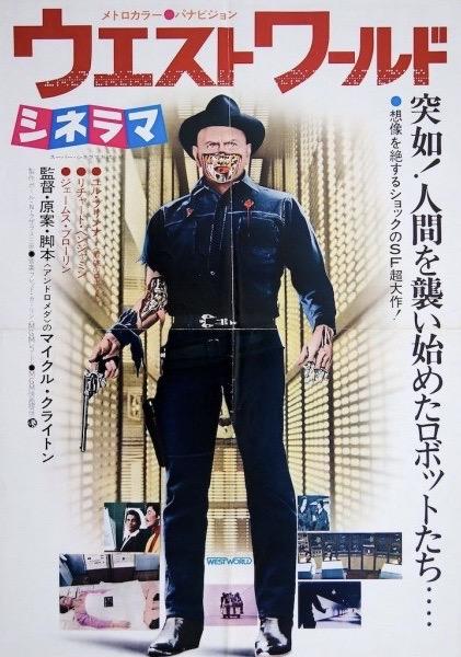 westworld-japanese-b3-1
